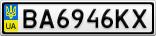 Номерной знак - BA6946KX