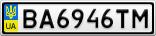 Номерной знак - BA6946TM