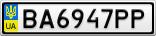 Номерной знак - BA6947PP