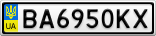Номерной знак - BA6950KX