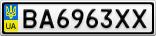 Номерной знак - BA6963XX