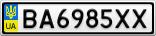 Номерной знак - BA6985XX