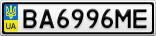 Номерной знак - BA6996ME