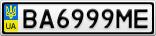 Номерной знак - BA6999ME