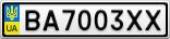 Номерной знак - BA7003XX