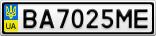 Номерной знак - BA7025ME