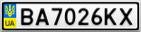 Номерной знак - BA7026KX