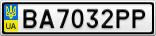 Номерной знак - BA7032PP