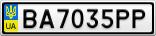 Номерной знак - BA7035PP