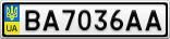 Номерной знак - BA7036AA