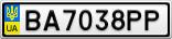 Номерной знак - BA7038PP