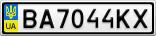 Номерной знак - BA7044KX