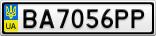 Номерной знак - BA7056PP