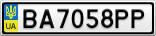Номерной знак - BA7058PP