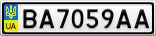 Номерной знак - BA7059AA