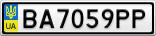 Номерной знак - BA7059PP