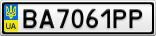 Номерной знак - BA7061PP