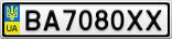 Номерной знак - BA7080XX