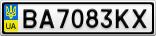 Номерной знак - BA7083KX