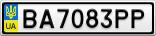 Номерной знак - BA7083PP