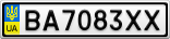 Номерной знак - BA7083XX