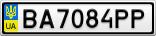 Номерной знак - BA7084PP