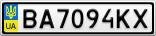 Номерной знак - BA7094KX