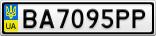 Номерной знак - BA7095PP