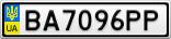 Номерной знак - BA7096PP