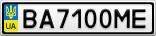 Номерной знак - BA7100ME