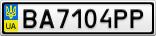 Номерной знак - BA7104PP