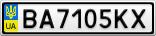 Номерной знак - BA7105KX