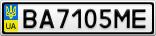 Номерной знак - BA7105ME