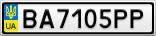 Номерной знак - BA7105PP