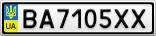 Номерной знак - BA7105XX