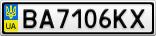 Номерной знак - BA7106KX