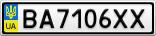 Номерной знак - BA7106XX