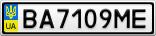 Номерной знак - BA7109ME