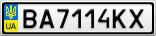 Номерной знак - BA7114KX