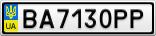 Номерной знак - BA7130PP