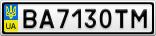 Номерной знак - BA7130TM