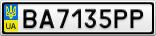Номерной знак - BA7135PP