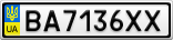Номерной знак - BA7136XX