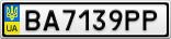 Номерной знак - BA7139PP