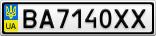 Номерной знак - BA7140XX