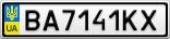 Номерной знак - BA7141KX