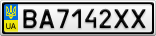 Номерной знак - BA7142XX