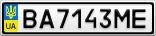 Номерной знак - BA7143ME