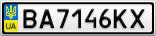 Номерной знак - BA7146KX