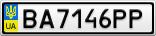 Номерной знак - BA7146PP